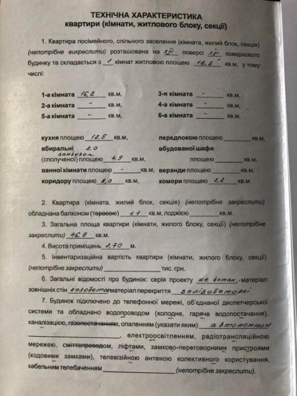 1 комнатная квартира от Стикон по адресу Дюковская