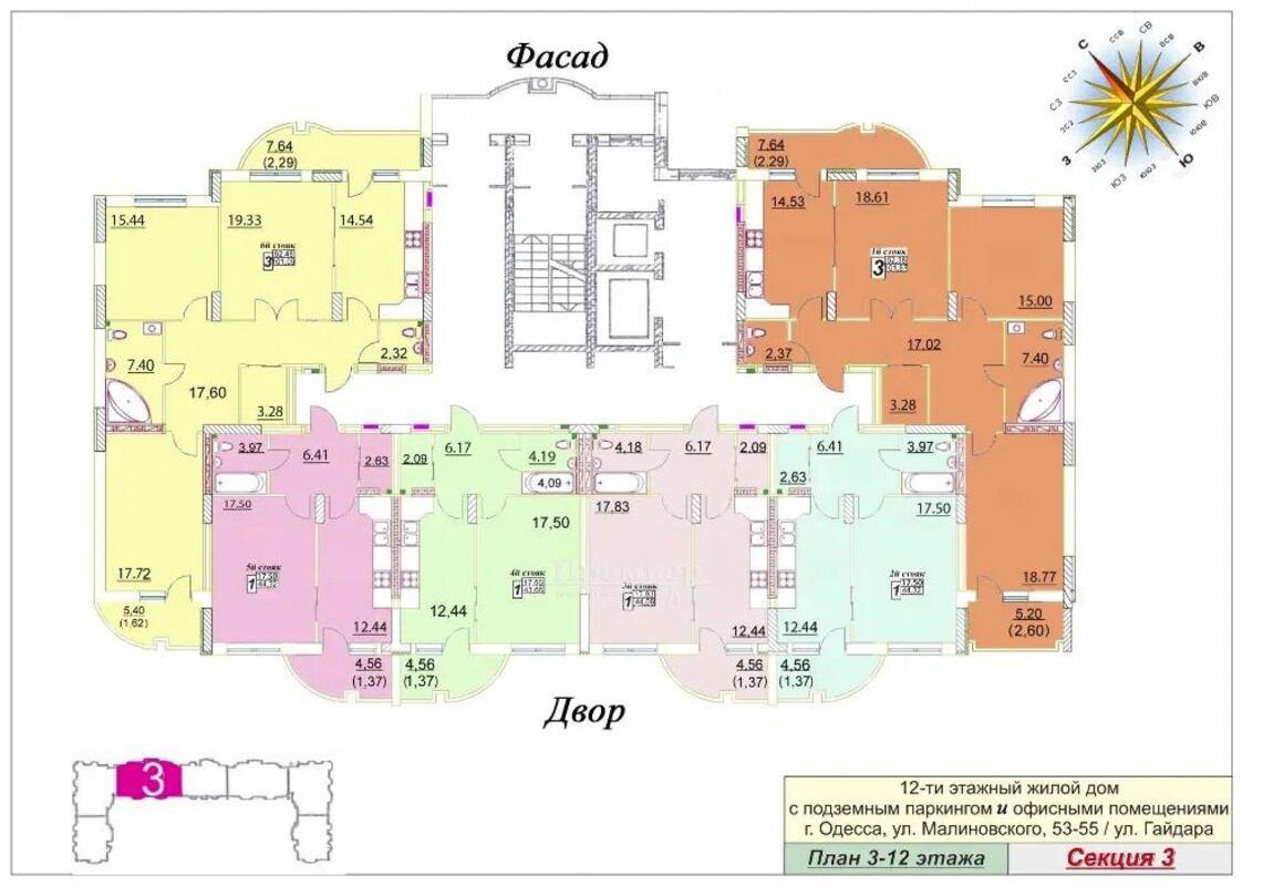 3 комнатная в ЖК Новые Черемушки