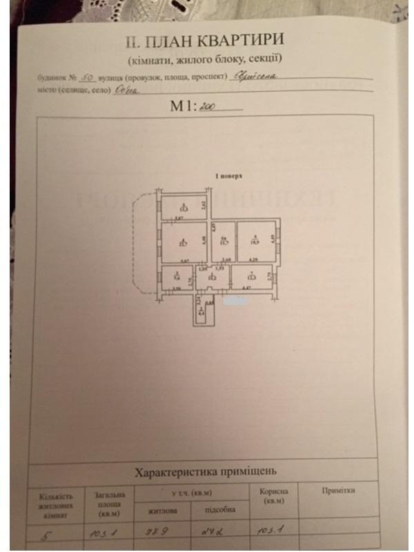 5-комнатная квартира на Еврейской