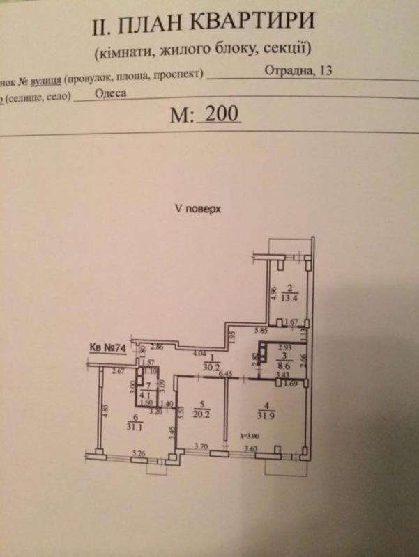 3 комнатная квартира в ЖК Ясная Поляна/ул.Отрадная