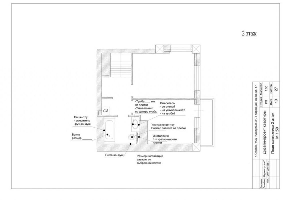 3х этажный пентхаус на Педагогической/Акапулько