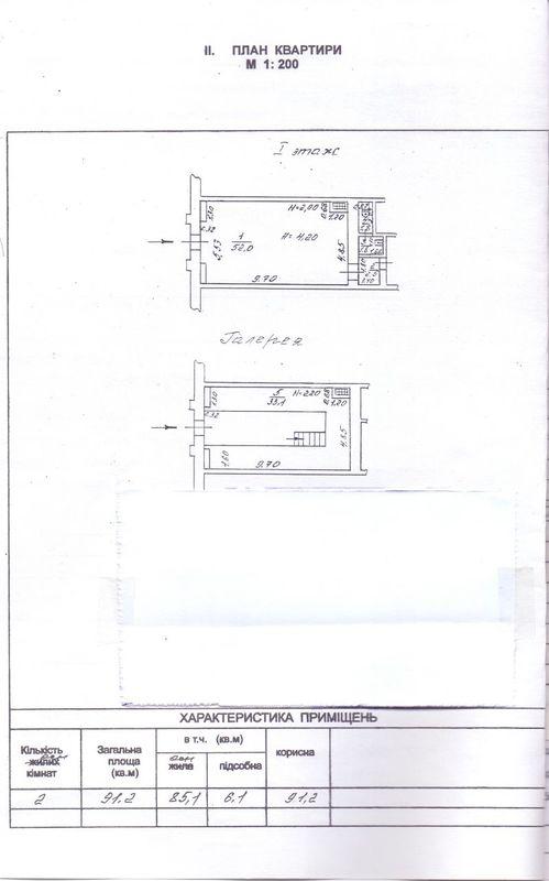 Фасадное нежилое помещение Королева/ Вильямса